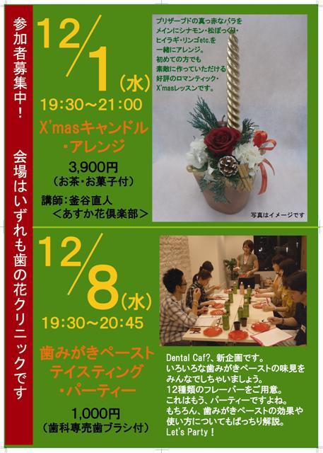 2010年12月イベント