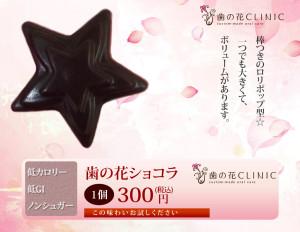main_chocolat